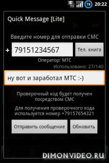 Quick Message