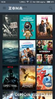 Zona - фильмы онлайн в кармане