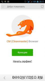 CM Browser - быстрый, Надёжный