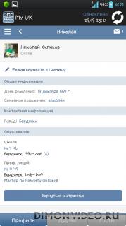 My VK Гости и Друзья Вконтакте