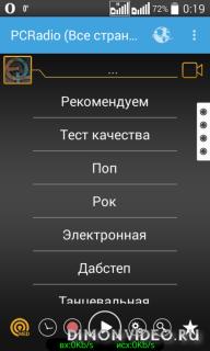 Радио онлайн - PCRADIO Premium