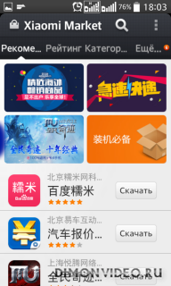 GetApps (бывший Xiaomi Market)