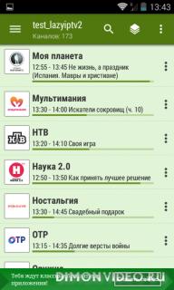 Lazy IPTV 2.56