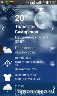 Погода: Россия XL PRO 1.4.6.2