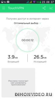 Бесплатный VPN-прокси (proxy)