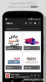 Радио плеер FMPLAY - радио с экономией трафика
