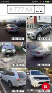 Номерограм — поиск фото машины по гос номеру 2.8.0