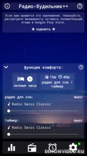 Радио-будильник++ (часы радио и радио плеер)