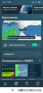 Windy.app: прогноз и карта ветра, осадков и волн