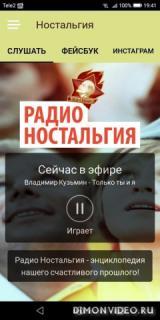 Радио Ностальгия