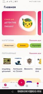 Cтикеры для WhatsApp и WAStickerApps и Ватсап