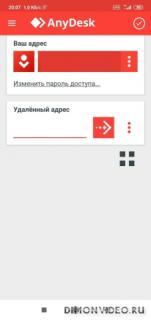 AnyDesk - удаленное управление