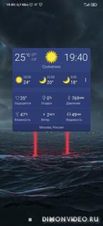 Прогноз погоды и Радар Live - Clime