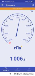 Барометр, альтиметр и термометр