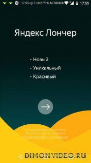 Яндекс.Лончер с Алисой