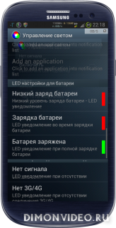 Light Manager - Notification LED Settings