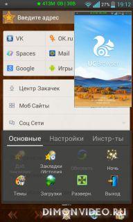 UC.Browser.v.9.3.0.321.OFF.Mod