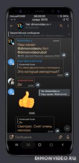 Plus Messenger (Telegram+) lite mod