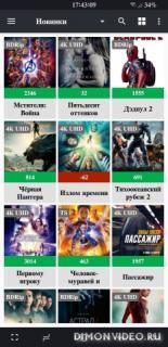 Кино HD 2.1.0
