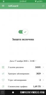 AdGuard для Android Premium 3.0.166