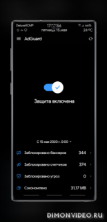 Adguard - Block Ads Without Root  [Final] [Premium] [Mod]