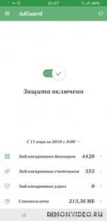 AdGuard для Android Premium 3.1.8N