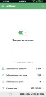AdGuard для Android Premium