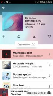 МТС Music (MOD)