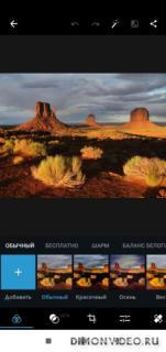 Adobe Photoshop Express: редактор фото и коллажей