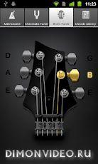 Ultimate Guitar Tools