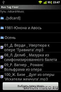 Rus Tag Fixer