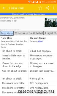 Amalgama-lab переводы текстов песен