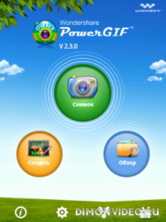 Wondershare PowerGIF