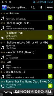 Рингтон сделать - MP3 вырезать