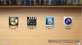 Power Media Player (PowerDVD Mobile)