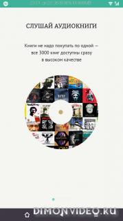 Слушай аудио книги бесплатно