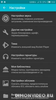 Музыкальный плеер : Rocket