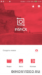 Редактор видео и фото Музыка