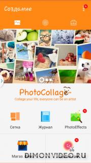 PhotoCollage. Редактор макетов