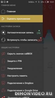 Автоматическая запись звонков