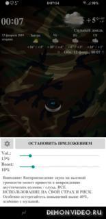 Volume Booster GOODEV