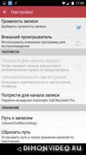 Запись звонков Pro - v.5.34