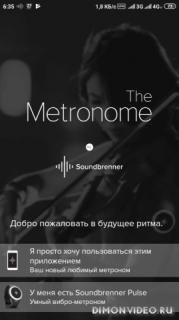 Метроном от Soundbrenner