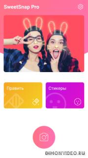 Sweet Snap Pro - без рекламы, уникальный фильтр