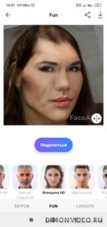 FaceApp 3.5.3