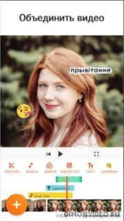 YouCut - видеоредактор, видео монтаж