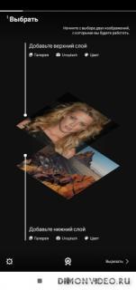 Deleo - совмещайте и редактируйте фотографии