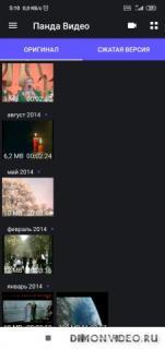 Панда Видео: Сжатие видео файлов