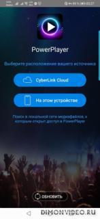 CyberLink PowerPlayer