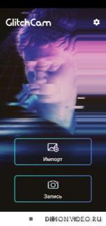 Фоторедактор Glitch - Видео монтаж